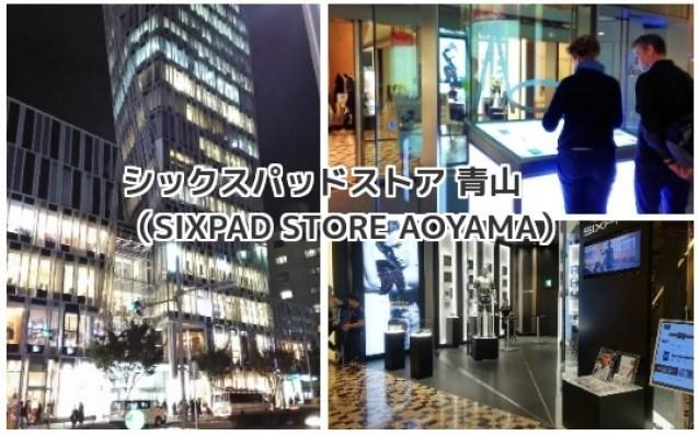 sixpadstoreaoyama
