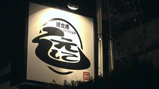 テラスハウス 軽井沢 第7話