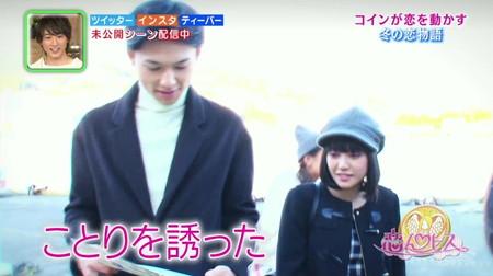 恋んトス シーズン7 第2話