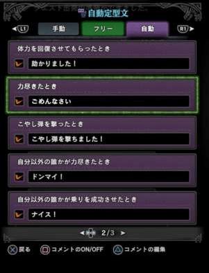 【モンハンクロス】ネタ・おもしろい ...