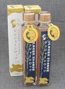 谷中生姜のジンジャーシロップ