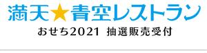 満天青空レストランおせち2021 抽選販売受付フォーム