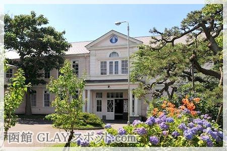 YUKI 磯谷有希 ゆかりの地 スポット 遺愛女子高等学校 写真 画像 思い出の場所 函館 高校生 校舎