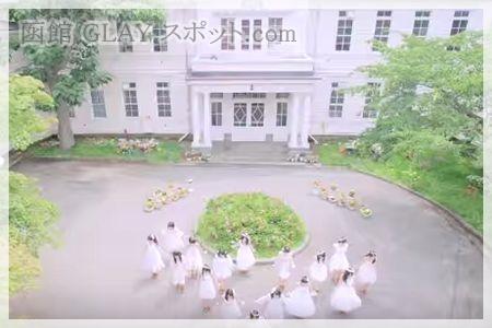 YUKI 磯谷有希 ジュディマリ JUDY AND MARY 思い出の場所 遺愛女子高等学校 校舎 写真 画像 SKE48 キスだって左利き PV MV ロケ地 撮影 高校生