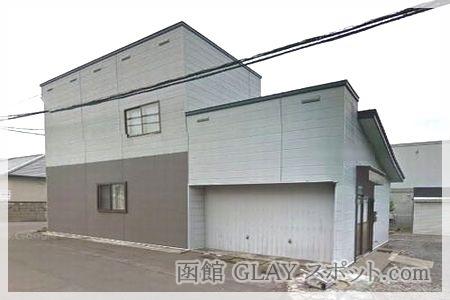 GLAYスポット TERU 函館商業高校 函商 佐藤商店 さてん サテン 写真 画像 現在 今 地図 一般の民家 物置 倉庫