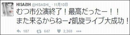 GLAY HIGHCOMMUNICATIONS TOUR 2016 Supernova reprise ツアー 11.10.thu 青森県 むつ市 下北文化会館 ライブ 公演 HISASHI 外村尚 感想 ツイート 写真 画像 記念 記録