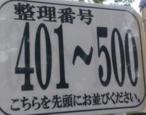 大阪城ホール 立見席 整理番号
