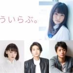 平野紫耀映画「ういらぶ。」桜井日奈子と共演!あらすじ、出演者は?