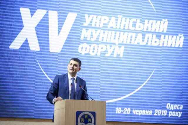 Гройсман в Одессе предложил на 50% уменьшить областные и районные администрации