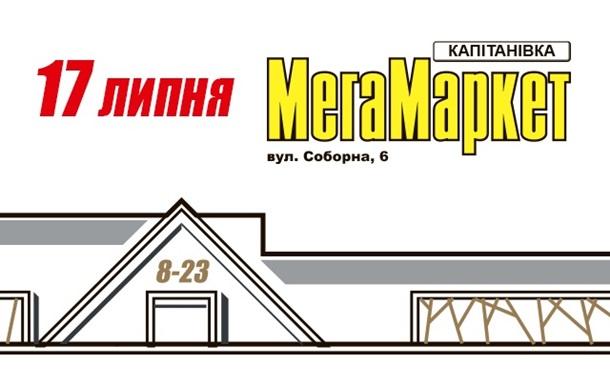 Магазины МегаМаркет расширяют территорию комфортного шопинга!Реклама