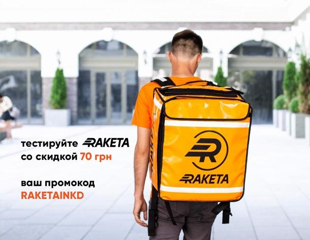 Украинский сервис Raketa покрыл 10 новых городовРеклама