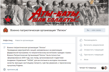 Обращение к ВКонтакте (ВК 3542)