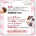 小澤康二の7step復縁方法女性版口コミ・評判