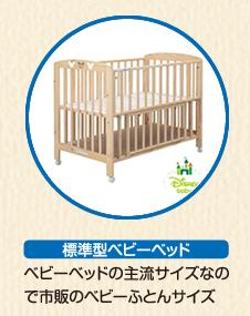 赤ちゃんの部屋作り ベビーベッド標準サイズ