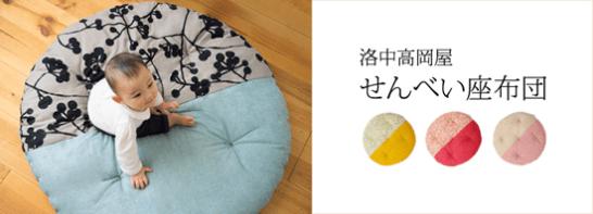 赤ちゃん部屋作り、リビングに赤ちゃんのスペースを作るなら、せんべい座布団