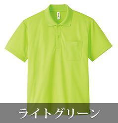 ライトグリーンシャツ