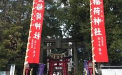 大崎市古川荒谷 稲荷神社(斗瑩稲荷神社)とっけさま