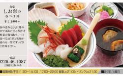 食楽 しお彩の 春つげ丼 ¥1,800−|南三陸さんさん商店街|まちナビ宮城県北