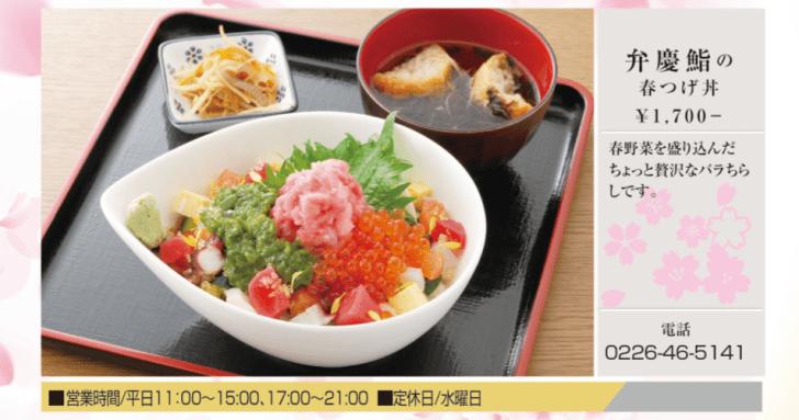 弁慶鮨の春つげ丼 ¥1700−|南三陸さんさん商店街|まちナビ宮城県北