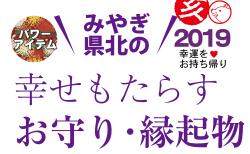 2019幸せもたらすお守り・縁起物|宮城県北の神社仏閣 初詣巡り|まちナビ新年1月号