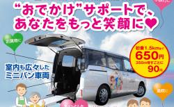 """【360°】スマイル介護タクシー""""おでかけ"""