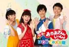 【9/7(金)公開】映画おかあさんといっしょ はじめての大冒険