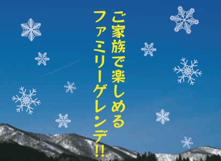 待望の降雪!2019ウインターシーズンOPEN|オニコウベスキー場