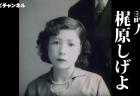 詩人 梶原しげよの世界を訪ねます。そして、しげよの生家 早馬神社 33代宮司 梶原忠利さんに、叔母しげよの生い立ち。そしてリアルなエピソードをお聞きします。