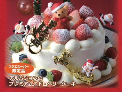 ウジエスーパーのクリスマスケーキーご予約受付開始|2018年12月10日までお早めに♫