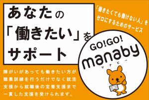 GO!GO!manaby「働きたくても働けない人」をゼロにするためのサービス障がい者就労移行支援 マナビー大崎事業所