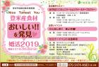 【登米市の婚活なら】♥ ハピふるネット♥1対1コミュニケーションタイム 自分磨きセミナー開催