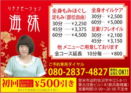 リラクゼーション海妹【ハイメイ】期間限定オイルケアor もみほぐし|初回限定45分以上 施術の方500円引き