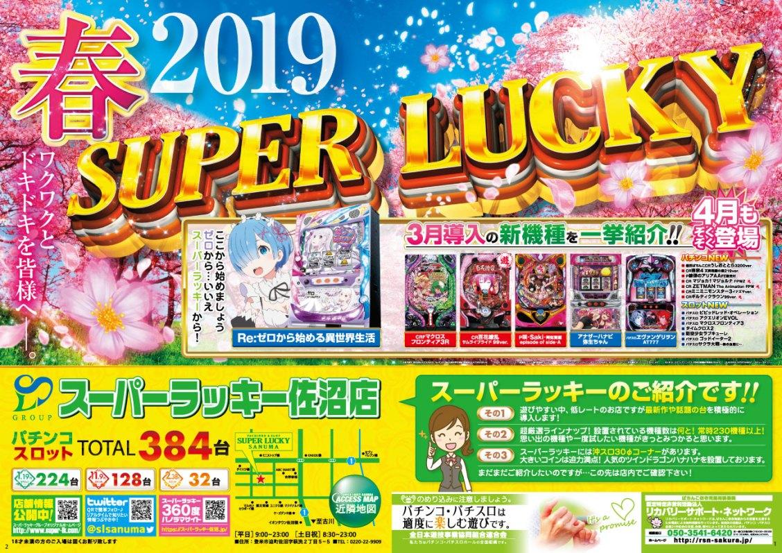 【スーパーラッキー佐沼店】4月も新機種ぞくぞく登場!2019 春 SUPER LICKY 3月の導入機種を一挙公開