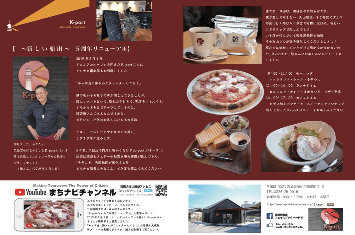 気仙沼のカフェK-port|5周年リニューアルオープン