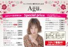 Agu hair shall アグヘアー登米市佐沼店|東京や仙台で大人気の美容室が 登米市迫町についにGrandOpen!まちナビ読者限定Special Price!