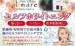 【360°】GENKINGさんおすすめ。セルフホワイトニングなら【登米市豊里町】ヘアーデザイン イルマーレ リゾート型リラクゼーションサロン『IL MARE』