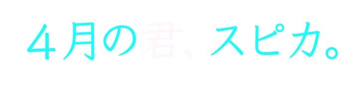 【4/5(金)公開】4月の君、スピカ。 主人公の女子高校生と秀才の男子高校生を演じるのは、声優としても活動している福原遥と『センセイ君主』などの佐藤大樹
