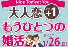 令和2年1月26日婚活イベント開催【登米市の婚活なら】♥ ハピふるネット♥1対1コミュニケーションタイム|自分磨きセミナー開催