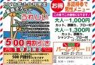 パームツリー【登米市迫町】大人カット・顔剃り・ブロー付き1,000円 シャンプーつけても1,300円!