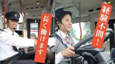 バス運転士募集中※運転士:経験不問・男女不問、普通免許取得後3年以上の方であれば株式会社ミヤコーバスがバックアップいたします。