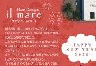 GENKINGさんおすすめ。セルフホワイトニングなら【登米市豊里町】ヘアーデザイン イルマーレ リゾート型リラクゼーションサロン『IL MARE』