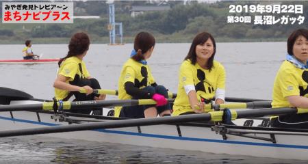 登米市の水上の運動会「長沼レガッタ」です。30周年をお迎えた2019年は、市内の社会人や小中高生ら66クルー約300人が出場。