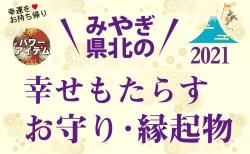 2021幸福をお持ち帰り♪ 幸せもたらすお守り・縁起物|宮城県北の神社仏閣 初詣巡り|まちナビ新年1月号