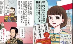 ノンフィクション作家・河添恵子さんの【市民講演会】日本とポーランドの1世紀以上続く「美しい絆」のマンガパート1を描いたよ|2020東京オリンピック・パラリンピック ポーランドボートチームを応援する会