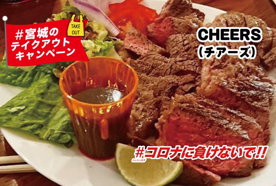 1ポンド ステーキライス 3,000円 CHEERS(チアーズ)|#コロナに負けないで!#宮城のテイクアウトキャンペーン