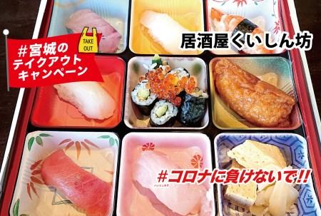 【テイクアウトOK】寿司 980円(税別)居酒屋くいしん坊|#コロナに負けないで!#宮城のテイクアウトキャンペーン
