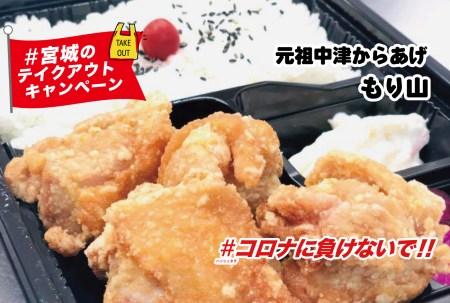 もも・ムネMIX弁当 500円 元祖中津からあげ  もり山|#コロナに負けないで!#宮城のテイクアウトキャンペーン