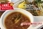 スパイスカレー (日替り) 800円〜 カフェ&バー PRISM プリズム|#コロナに負けないで!#宮城のテイクアウトキャンペーン