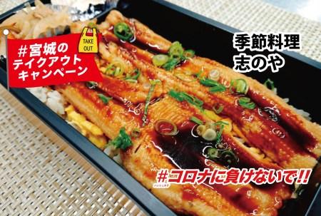 【テイクアウトOK】【店内飲食OK】煮穴子丼1200円(税込)季節料理 志のや|#コロナに負けないで!#宮城のテイクアウトキャンペーン