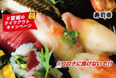 【テイクアウトOK】【店内飲食OK】握り寿司「桜」2150円(税別)寿司幸|#コロナに負けないで!#宮城のテイクアウトキャンペーン